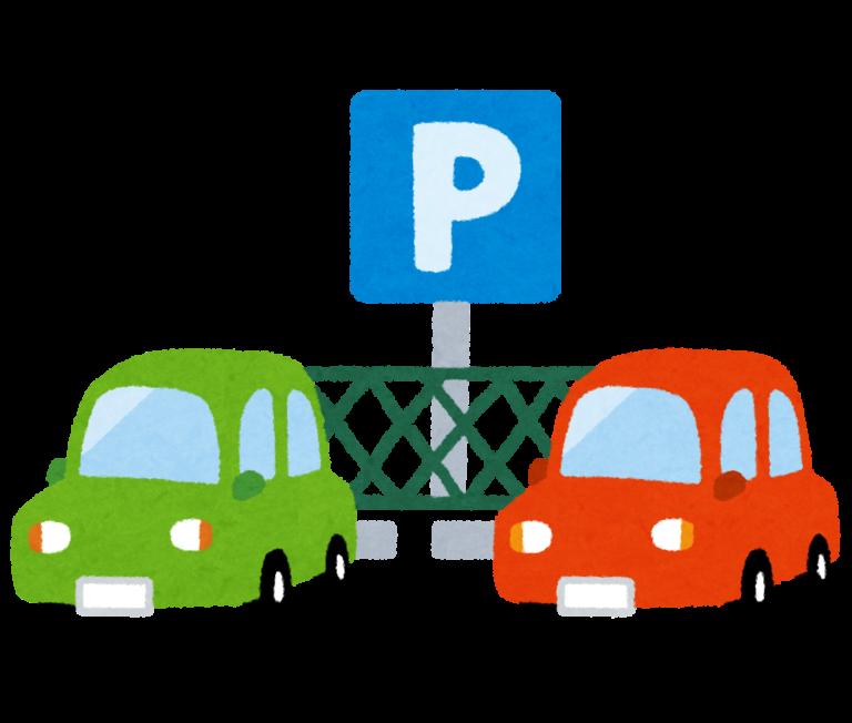 駐車場についてのお知らせ